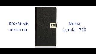 видео Чехлы для Nokia Lumia 720