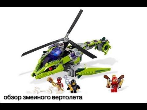 Ниндзяго змеиный вертолет