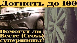 Помогут ли спортивные шины Lada Vesta? Разгон от 0 до 100 км/ч