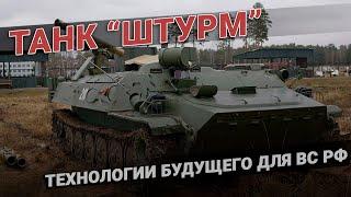 Танк Штурм. Технологии будущего для армии России