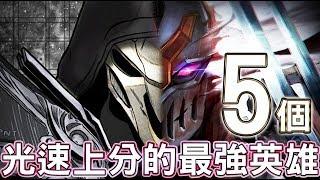 【傳說對決】5個S10光速上分最強英雄!【Lobo】Arena of Valor