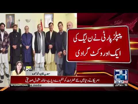 Bacha Khan Leaved PMLN And Joins PPP| 7 Dec 2017
