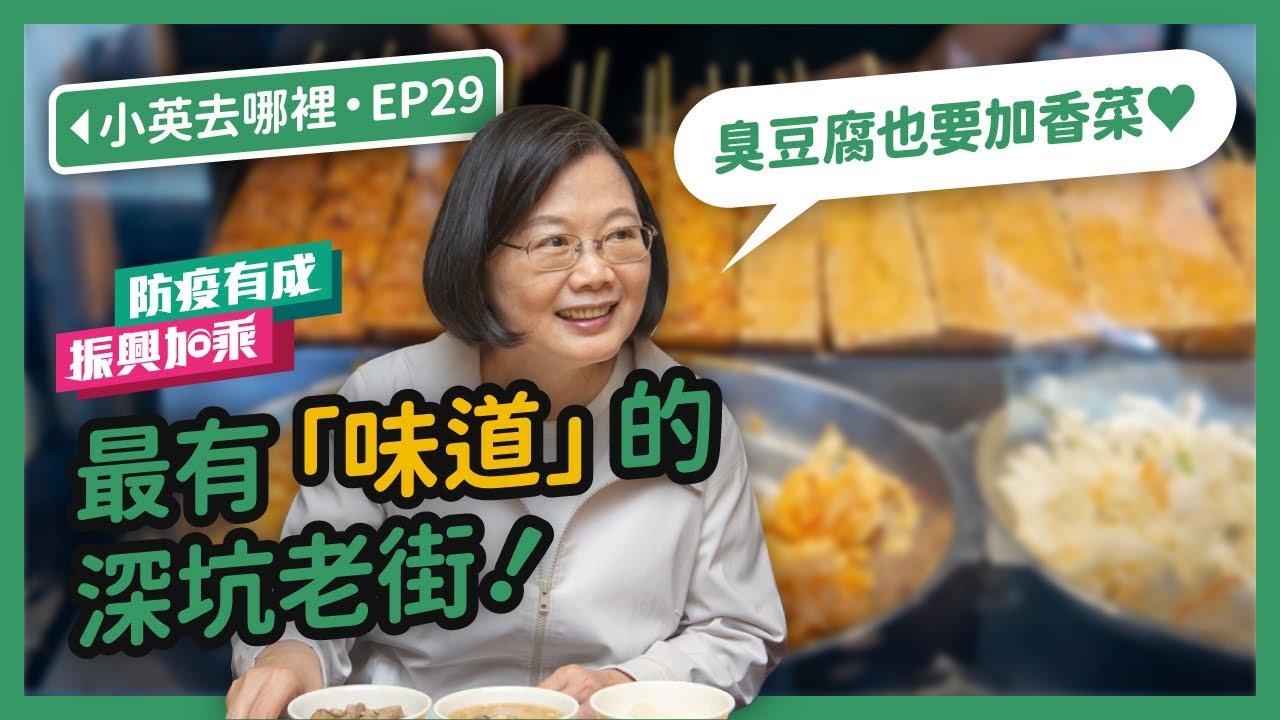 【 小英去哪裡 EP29 】臭豆腐也要加香菜!最有「味道」的深坑老街 #防疫有成振興加乘