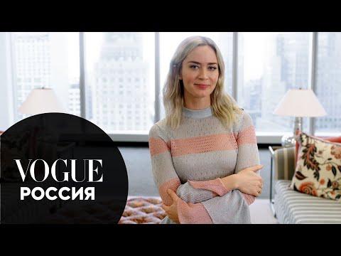 73 вопроса Эмили Блант | Vogue Россия