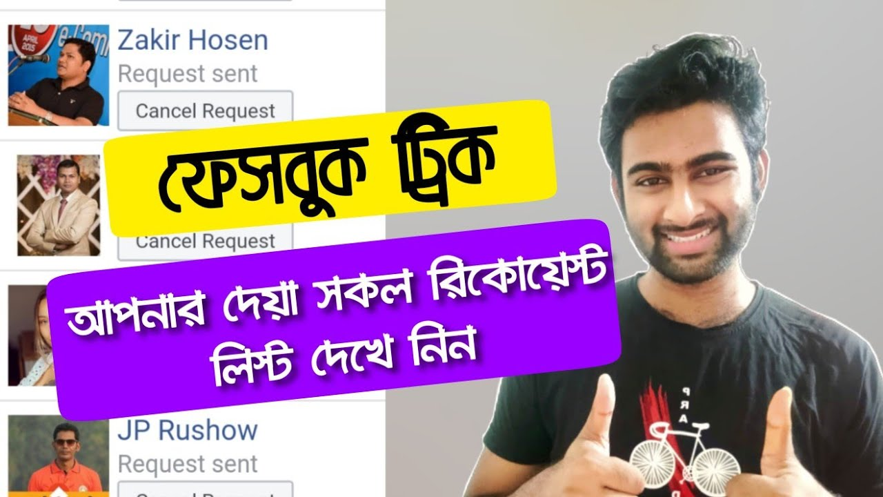 How To Find Sent Request in Facebook | Sent Friend Request List Facebook | TechFusion Bangla