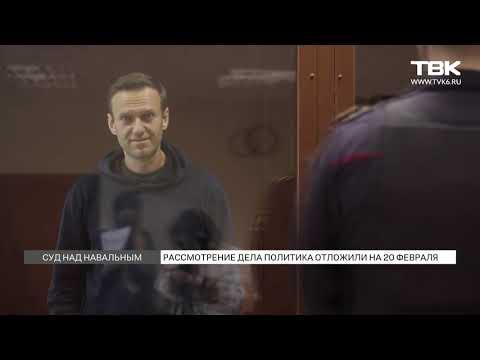 Суд над Навальным: рассмотрение дела политика отложили на 20 февраля