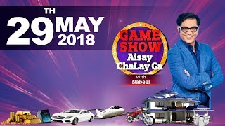 Game Show Aisay Chalay Ga 29th May 2018 Full Episode | BOL News
