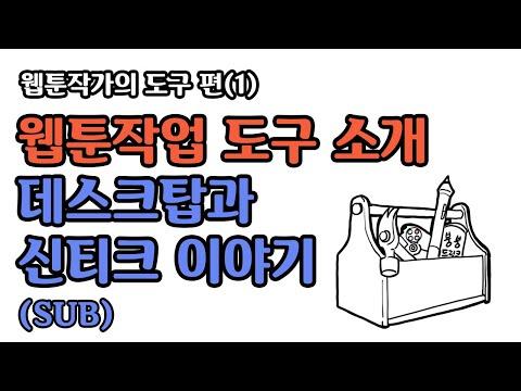 SUBㅣ현직 웹툰작가의 '데스크탑&신티크' 대공개!ㅣ웹툰작가의 작업도구(1/3)