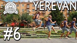#6 ЕРЕВАН! Что посмотреть без денег? Достопримечательности! Часть 1(http://www.KrugosvetkaDobra.ru В этом выпуске мы приехали в столицу Армении, в Ереван, и расскажем вам, что нужно обязатель..., 2016-05-18T09:44:31.000Z)