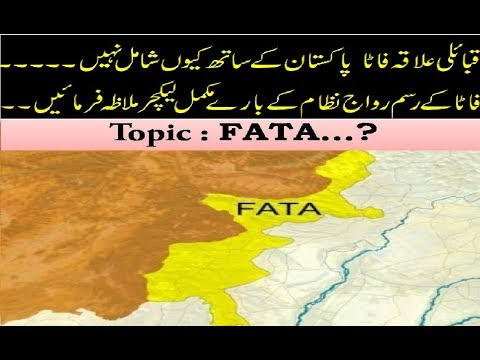 Detailed Lecture on FATA in urdu / Hindi