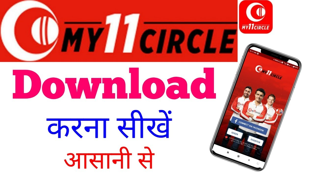 my 11 circle app download link | my 11 circle download kaise kare easy way