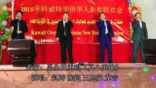 科威特华人华侨联合会2018春晚(Youtube国外可打开)