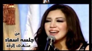 الفنانة اسماء المنور  ...