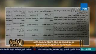 حصري لمساء القاهرة.. توزيع الإجابات مع ورقة الأسئلة في مادة الأدب العربي بكلية دار العلوم