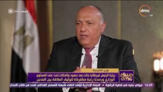 مساء dmc - وزير الخارجية: بريطانيا من أكبر الدول المستثمرة في مصر وهناك علاقات ثقافية كبيرة