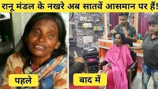Ranu Mandal का रेलवे स्टेशन से Bollywood तक का सफर