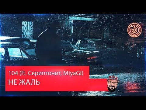 🖖🏻 Иностранец реагирует на 104 - НЕ ЖАЛЬ (ft. Скриптонит, MiyaGi)