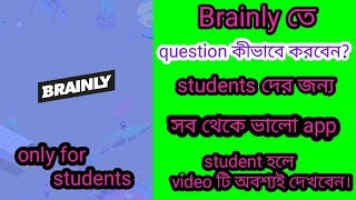 How to use brainly in hindi || how to ask questions in brainly