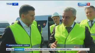 Видео: Кузбасс посетил министр природных ресурсов и экологии