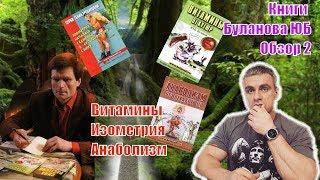 Витамины. Изометрия и суперизоляция. Анаболизм. Книги Ю.Б. Буланова. Обзор 2