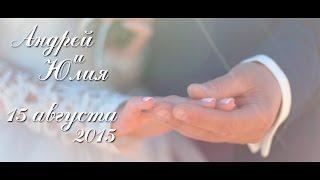 Свадьба Андрея и Юлии | 15 августа 2015