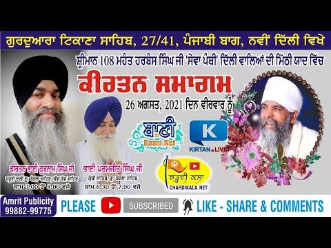 Live-Now-Gurmat-Kirtan-Mahant-Harbans-Singh-Ji-Sewapanthi-G-Tikana-Sahib-26-August-2021