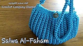 شنطه يد كروشيه سهله وبسيطه بخيط المكرميه -  How to crochet Handbag