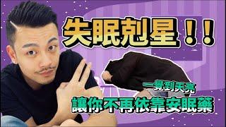 【77老大】失眠救星!!幾招讓你輕鬆睡!!穴道+百合棗仁茶 ! !