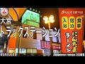 【にんたまラーメン】大宮トラックステーション店で深夜の一人飯!黒にんたまチャー…