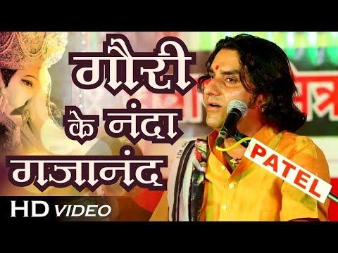गौरी के नंदा गजानंद | प्रकाश माली - गणपति वंदना | New VIDEO Song | Rajasthani Bhajan | Full HD