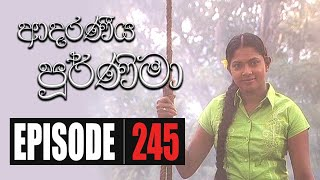 Adaraniya Purnima ‍| Episode 245 14th July 2020 Thumbnail