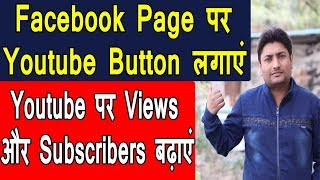 How to increase views on youtube     add youtube button to facebook page    hindi