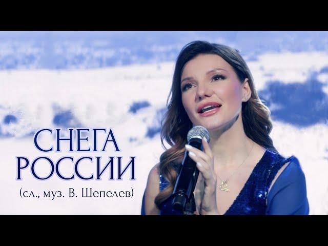 Виктория ЧЕРЕНЦОВА – СНЕГА РОССИИ