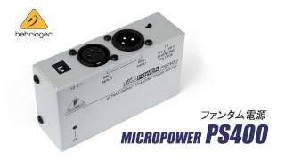 BEHRINGER  / ファンタム電源 PS400
