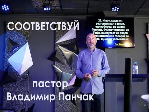 Соответствуй | Владимир Панчак | Любовь и Исцеление