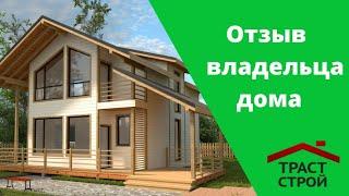 Отзыв владельца дома построенного по каркасной технологии компанией Траст-строй