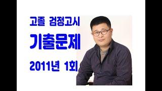 고졸 검정고시 기출문제 2011년 1회