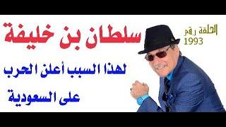 د.أسامة فوزي # 1993 - لهذا السبب اعلن الشيخ سلطان بن خليفة الحرب على السعودية