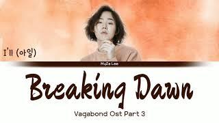 #ill #breakingdawn #vagabond #ost #kdrama