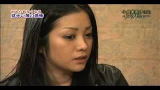 小向美奈子、薬物の恐怖を語る 1/2 岡崎聡子 検索動画 14