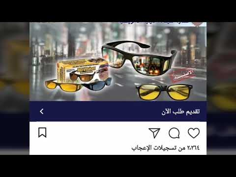 3e357492e نظارة ماركة ديزي الامريكية بأربع عدسات