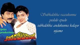 Subhalekha rasukunna full lyrics from kondaveeti donga   chiranjeevi --------------------------------------------------------------------------------- i do...