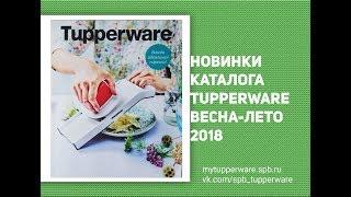 Новинки каталога Tupperware Весна Лето 2018