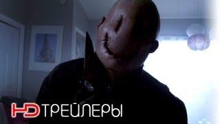 Смайли Русский* трейлер '2013' HD