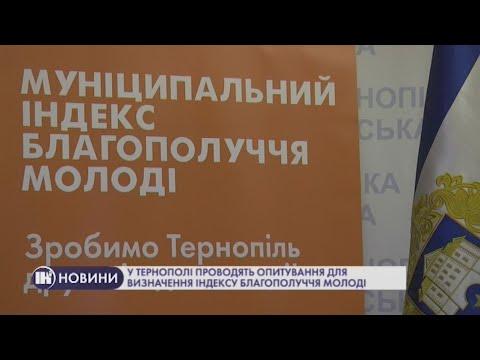 Телеканал ІНТБ: У Тернополі проводять опитування для визначення індексу благополуччя молоді
