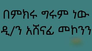 በምክሩ ግሩም ነው ዲ/ን አሸናፊ መኮንን Deacon Ashenafi Mekonnen -  Bemiqru Girum New