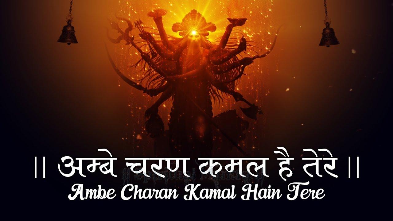 Ambe Charan Kamal Hain Tere | Hindi Devotional Song ...