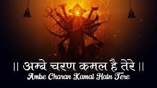AMBE CHARAN KAMAL HAIN TERE - DEVI KE BHAJAN - VERY BEAUTIFUL SONG - MAA DURGA BHAKTI SONG