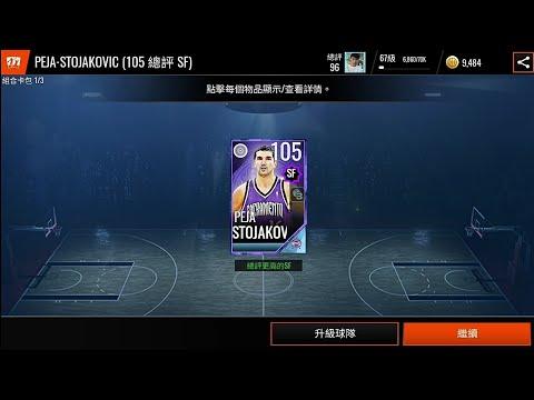 "NBA Live - ""105 Stojakovic""獲取!三分竟有110😨 + [酸民日常] 又有酸民啦~(各位要互動記得標注他哦,不然變成是跟我說的!)"