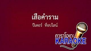 เสือคำราม - ปีเตอร์ ท็อปไลน์ [KARAOKE Version] เสียงมาสเตอร์